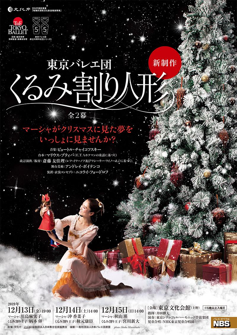 日本 舞台 芸術 振興 会